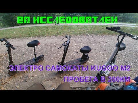 Kugoo M2 - Складной электросамокат с сиденьем