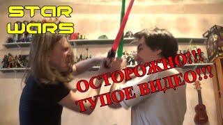 STAR WARS BladeBuilders - Драка на мечах и краш-тест