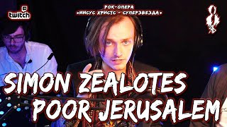 Ярослав Баярунас - Simon Zealotes/Poor Jerusalem (рок-опера «Иисус Христос - суперзвезда»)