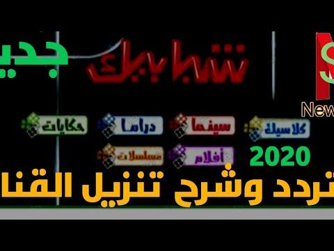Photo of تردد قناة شبابيك دراما 2020 مع شرح تنزيل القناه – تحميل