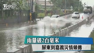 雨量破2百毫米 屏東到嘉義災情頻傳 thumbnail