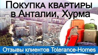 Квартиры в Турции Квартира в Анталии отзыв клиентов