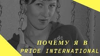 Что такое Pride International/ Почему я в Pride International