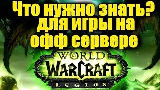 Что нужно знать, для игры на ОФФ сервере WoW