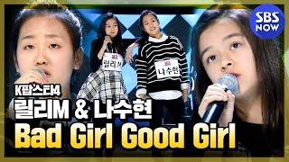 SBS [K팝스타] - 릴리M&나수현
