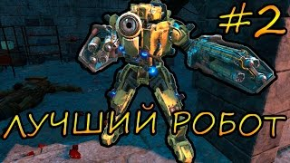 Fallout 4 Лучший робот дальнего боя AUTOMATRON English subtitles