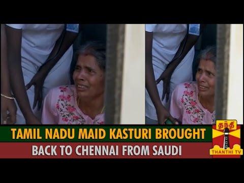 Tamil Nadu Maid Kasturi Brought Back to Chennai from Saudi - Thanthi TV