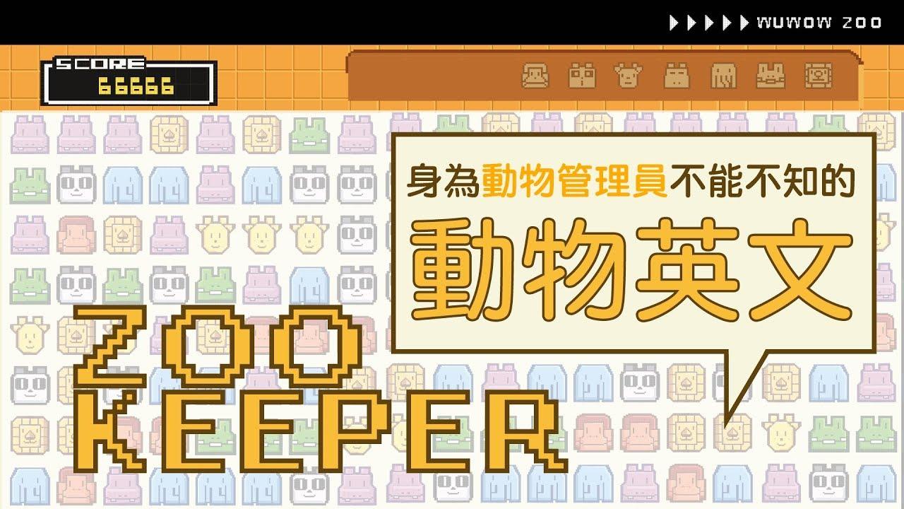WUWOW| 你還記得ZOOKEEPER 動物管理員嗎?【英文好促味】 - YouTube