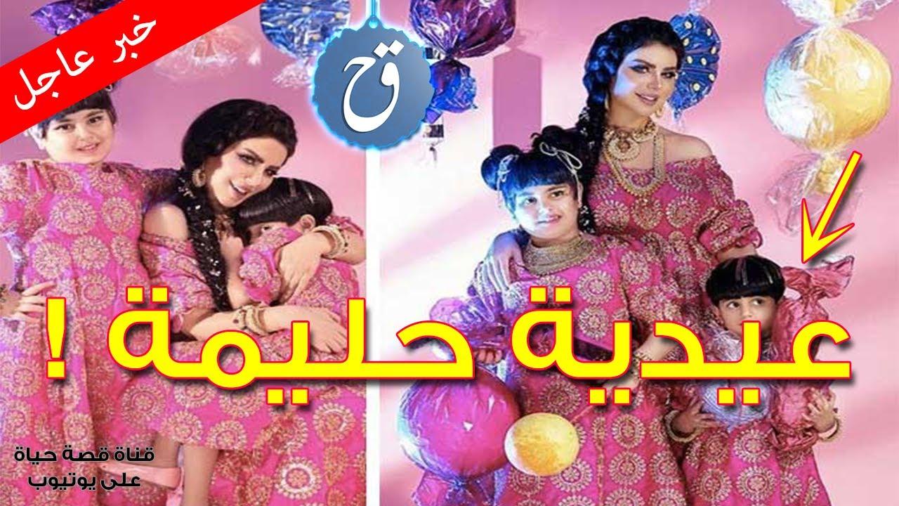 حليمة بولند تثير الجدل بسبب العيدية لطفلتيها   خبر فني عاجل (4)