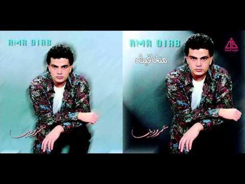 Amr Diab - Agmal Ma Feki / عمرو دياب - آجمل ما فيكى