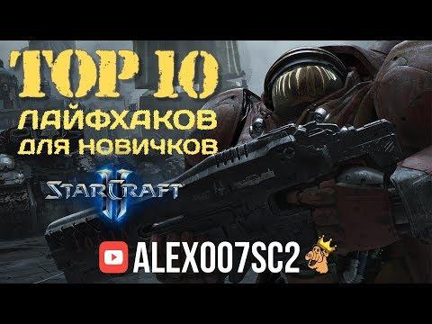 ТОР 10 лайфхаков для новичков StarCraft II от эксперта