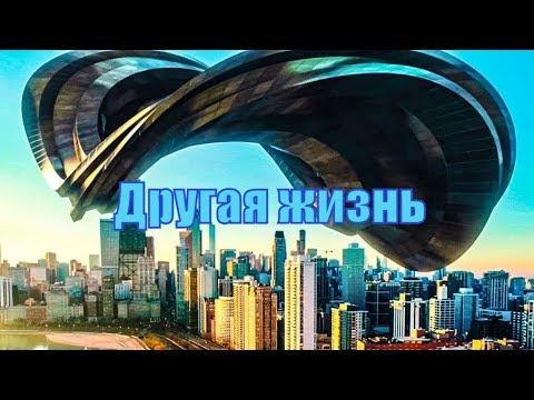 Другая жизнь (Another Life) 1, 2, 3, 4, 5, 6, 7, 8, 9, 10 серия / на русском / анонс, сюжет, актеры