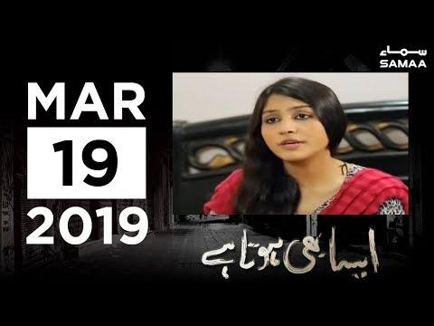 2 Behnon ki Shadi Ek Ghar Mein  | Aisa Bhi Hota Hai | SAMAA TV | 19 March 2019