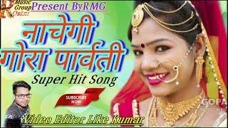 नाचेगी गोरा पार्वती Nachegi Gora Parvati !!Latest Dj Song ,,Roshni Music Group