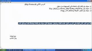 Configuration RIP Prototcol in Packet Tracer   الدرس الاول