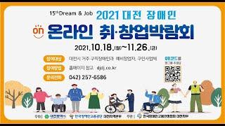 2021년 대전장애인 온라인 취,창업 박람회