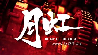 【筆文字MV】「月虹」BUMP OF CHICKEN(90sec., Covered by ぴろぱる)【からくりサーカスOP+ED】