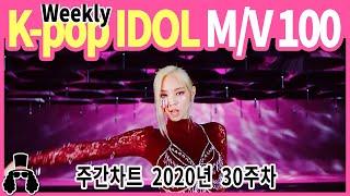 [주간차트 2020년 30주차] 금주의 KPOP 아이돌 뮤직비디오 순위 100 - 2020년 7월 26일 ★…