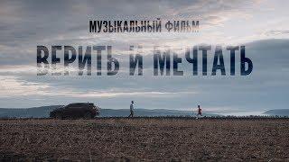 """""""Верить и мечтать"""". Музыкальный фильм, посвящённый Андрею Ещенко его иркутскими друзьями."""