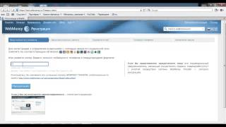 Как создать кошелёк Webmoney(Как создать кошелёк Webmoney.Не так уж это и сложно на самом деле.Посмотрите моё видео и вопрос как создать коше..., 2014-04-18T14:32:58.000Z)