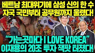 """베트남 최대위기에 삼성 신의 한 수 자국 국민부터 공무원까지 울렸다! """"가는 곳마다 I LOVE KOREA"""" 이재용의 20조 투자 잭팟 터졌다! l vietnam [ENG SUB]"""