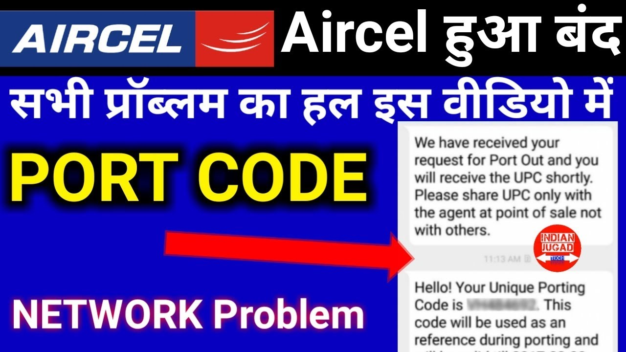 Aircel PORT Code : How to Get Port Code\MNP Code\UPC Code in Aircel |  Aircel Shutting Down