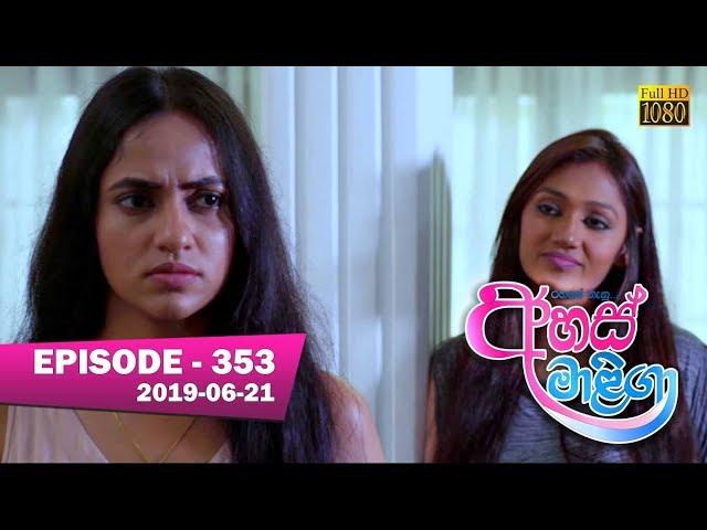 Ahas Maliga   Episode 353   2019-06-21