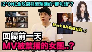 """回歸前一天..不讓播放的女團MV? / IZ*ONE金玟周引起熱議的""""那句話""""?/朴經被起訴..  DenQ"""