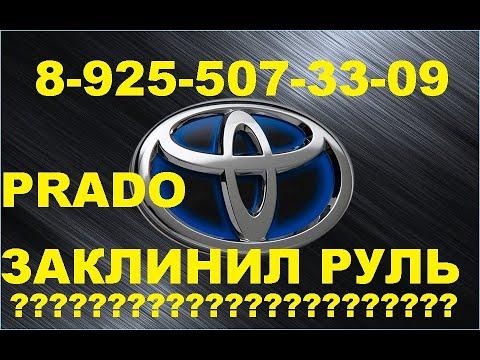 Почему заблокировался руль Toyota PRADO 120 ремонт 8 925 507 33 09