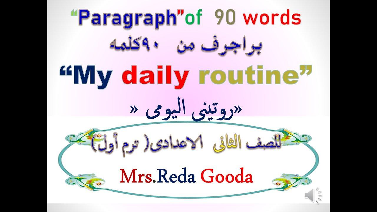 براجراف عن الروتين اليومى My Daily Routine لغة انجليزية للصف الأول و ال Words Daily Routine Paragraph