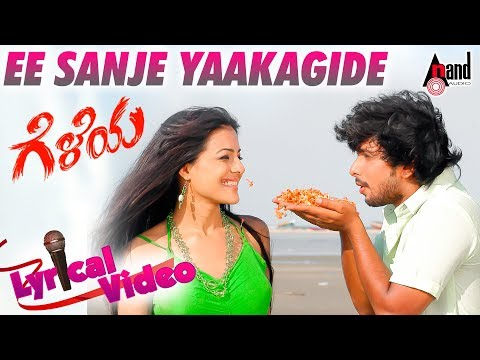 Geleya | Ee Sanje Yaakagide | Romantic Kannada HD Lyrical  Video Song | Sonu Nigam | Manomurthy
