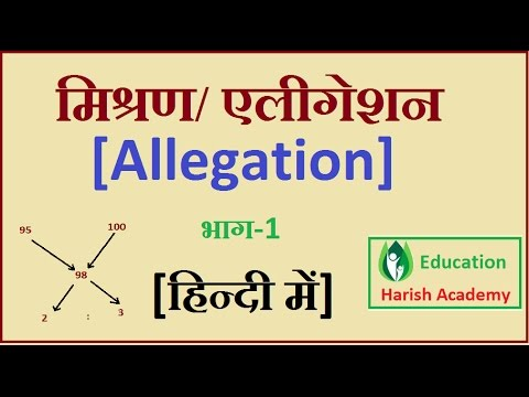 Alligation Chapter in hindi||मिश्रण/एलीगेशन Part-1 thumbnail