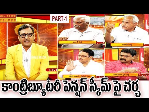 Special Discussion On Contributory Pension Scheme | News Blend 1 | Raj News Telugu