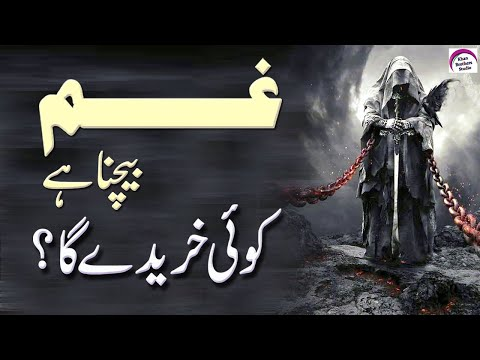 Gham : Powerful Motivational Quotes About Gham | Rj Shan Ali (Sad Collection) New Sad Quotes