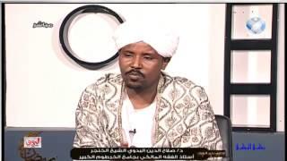 الدكتور الشيخ صلاح الدين البدوي الخنجر يتحدث عن التكفيريين التفجيريين