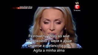 Аида Николайчук 'Колыбельная' Текст Песни - Legendado em Português do Brasil