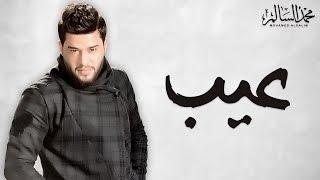 Download Mohamed Alsalim - Eyeb (EXCLUSIVE Lyric Clip) | محمد السالم - عيب MP3 song and Music Video