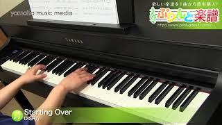 Starting Over / DISH// : ピアノ(ソロ) / 中級