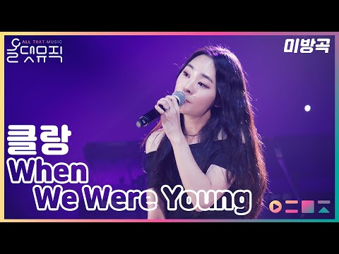 [올댓뮤직 미방곡] 클랑(KLANG) - When We Were Young
