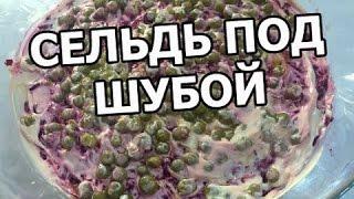 Салат сельдь под шубой! Селёдка под шубой, рецепт от Ивана!