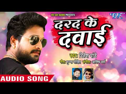 Darad Ke Dawai Full Mp3 Song - Ritesh Pandey - Bhojpuri Sad Songs
