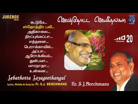 Jebathotta Jayageethangal Vol 20 | Fr S J Berchmans |  | Gospel Music |  Prayer Garden Songs