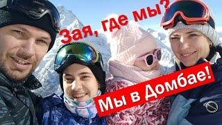 Зая где мы Мы в Домбае домбай 2020 горнолыжный курорт