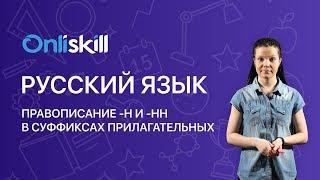 Русский язык 6 класс: Правописание н и нн в суффиксах прилагательных