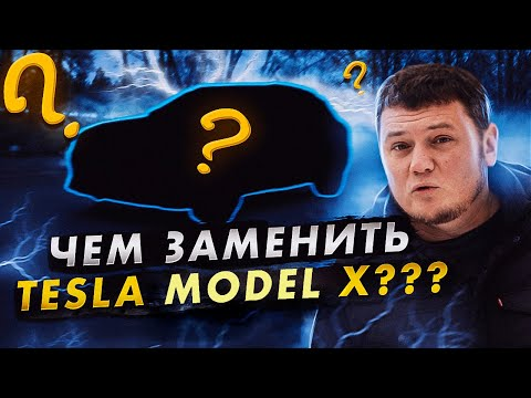 Чем заменить TESLA Model X??? AUDI E-Tron.