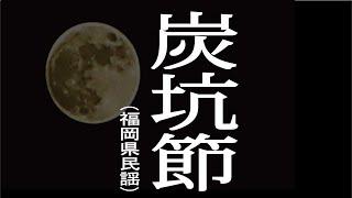 金沢明子 - 炭坑節