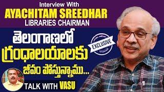 Telangana State Library Chairman Ayachitam Sreedhar Exclusive interview | Talk With Vasu