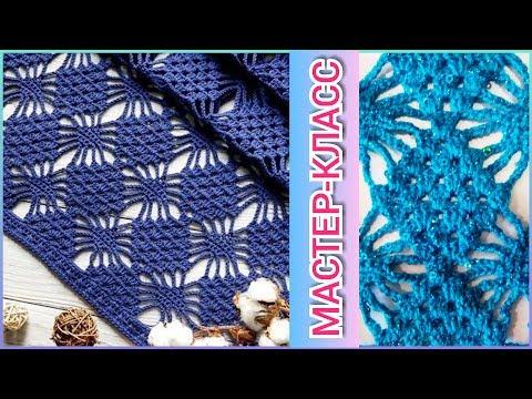 Вязание крючком лёгкого узора для красивого палантина-шарфа / Мастер - класс вязание для начинающих