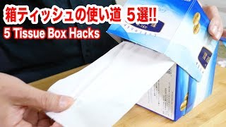 ティッシュ箱の活用方法5連発【便利ライフハック】 thumbnail