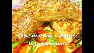 Быстрый пирог из лаваша и кабачков Подробный рецепт в описании под видео